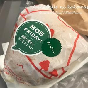 【モスバーガー】念願かなった初めての○○モス!一度は是非食べてみて!!&あの人気作家さんとのコラボ