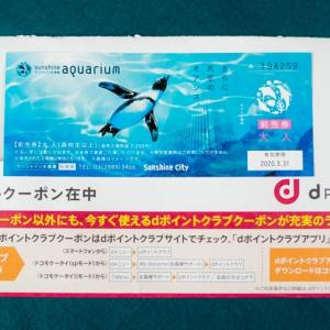 【サンシャイン水族館】年間パスポートのお得な作り方