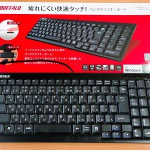 新しいキーボードを購入!