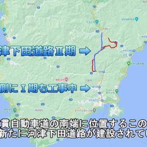 【下田街道】現在のR414を走って下田市へ【動画】