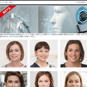 AIによる仮想の人物素材!!