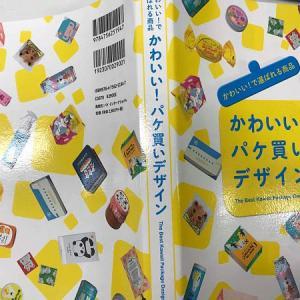 「可愛いパケ買いデザイン」に弊社で製造した北海道セレクト様 馬油化粧品が掲載されました!