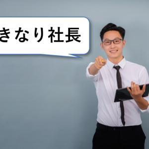 会社に留まる、副業、兼業、転職、独立、リタイア、…第7の選択肢