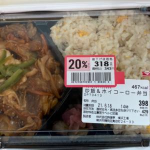 今日はスーパーの値引き弁当