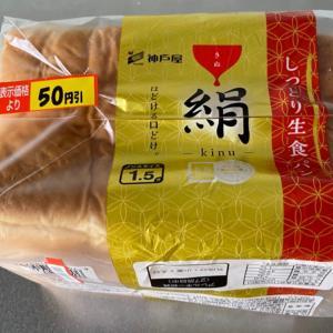 パンを買う時の節約術