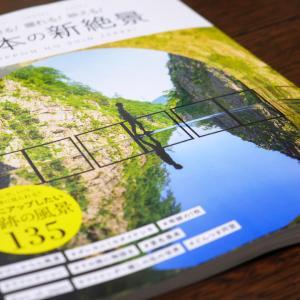 感動に出会う『日本の新絶景』 というムック本に載せて頂きました。