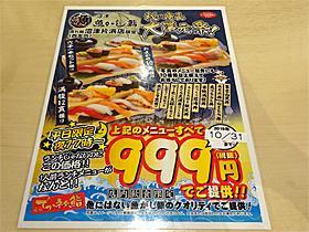 ランチ日記:レディースセット 沼津魚がし鮨片浜店では秋の夜長大還元祭中