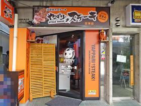 ランチ日記:やっぱりステーキ 初めてのお店、ステーキやわらかかった