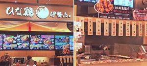 ランチ日記:鶏三昧丼