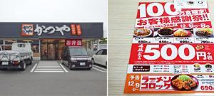ランチ日記:カツカレー(竹) かつやは8日まで4種類のメニューが税抜500円