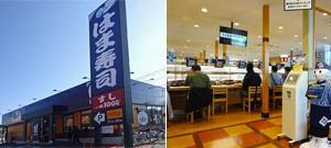 ランチ日記:はま寿司 大とろ祭り