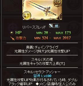 【グラブル】光剣UNK・リバーススレッドは必要?3凸しなくても光UNKが取れるので初心者には使いやすい