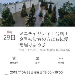 台風19号のチャリティーへ