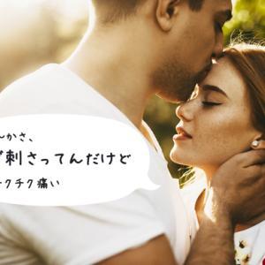 女性に嫌がられるキスの原因とは?
