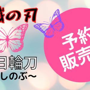 鬼滅の刃DX日輪刀~胡蝶しのぶ~の予約開始!売り切れ・販売店情報