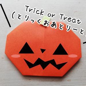 折り紙のハロウィンかぼちゃの折り方で1番簡単な方法はコレ!