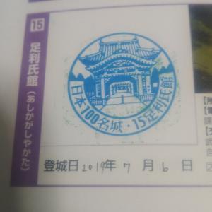 日本100名城 14/100:No.15 足利氏館