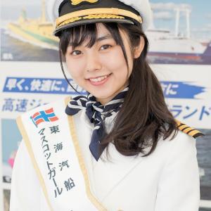 「東海汽船マスコットガール」東京愛らんどフェア2019