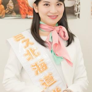 「ミス北海道米」農林水産祭・実りのフェスティバル2019