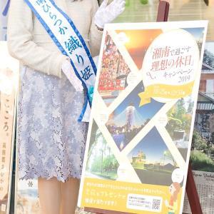 「湘南ひらつか織り姫」湘南で過ごす理想の休日キャンペーン2019 in 三井アウトレットパーク入間