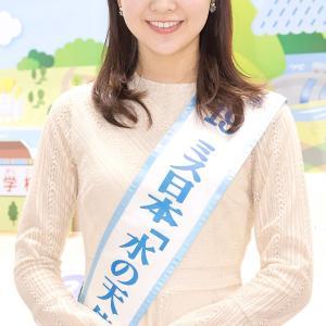 ミス日本「水の天使」エコプロ2019