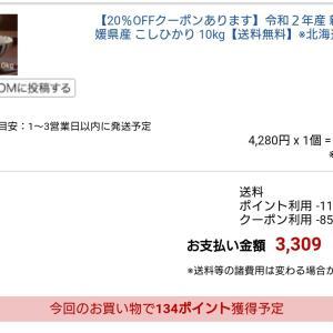 【楽天】お米20%オフで買いました
