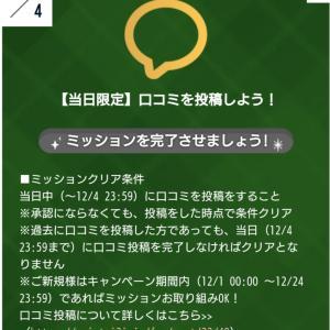 アメフリアドベントカレンダー4日目