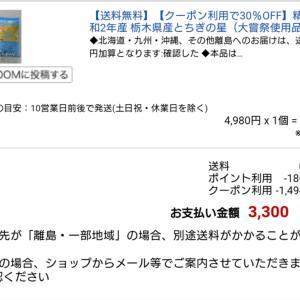 【楽天】お米30%オフで買いました