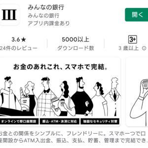 みんなの銀行登録で1000円貰えます