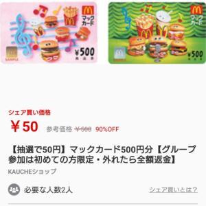 【カウシェ】抽選でマックカード500円→50円