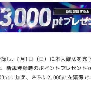 【WIN TICKET】今日8/1に登録がお得!