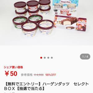 【カウシェ】抽選でハーゲンダッツセレクトBOX50円
