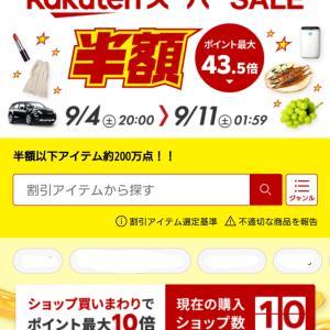 【楽天SS】10店舗完走!1〜6店舗