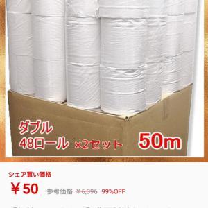 【カウシェ】抽選でトイレットペーパー1年半分50円
