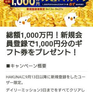 【HAKUNA】新規登録者もAmazonギフト貰えます