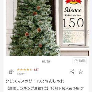 【楽天】クリスマスツリー買ったよ
