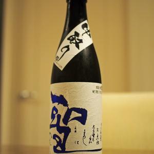 聖 純米吟醸 若水(中取り)