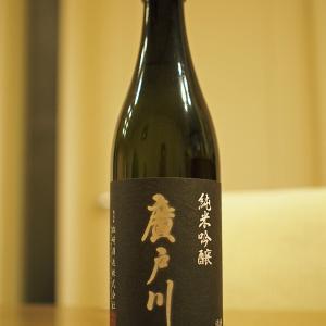 廣戸川 純米吟醸 生