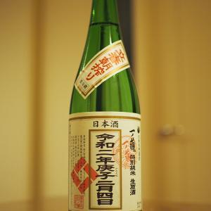 一の蔵 特別純米生原酒 立春朝搾り 令和二年庚子二月四日