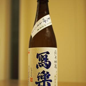 冩樂 純米吟醸 夏吟うすにごり(H30BY)
