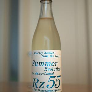 Rz55 特別純米  Summer Evolution (ver.五百万石)