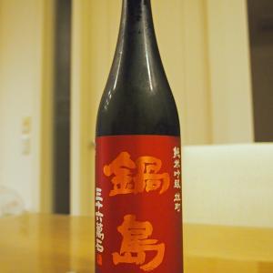 鍋島 純米吟醸 雄町