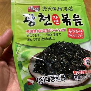 簡単、1人飯(韓国のりを使って)