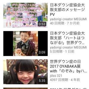 「ハートはつなかる!」日本ダウン症協会大阪支部