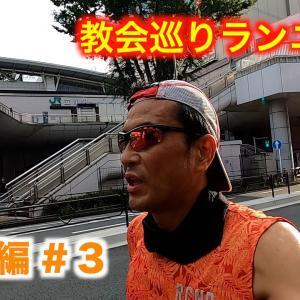 【教会巡りランニング】立川市編Part3