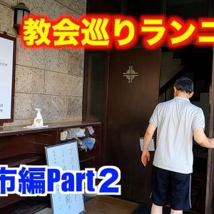 教会巡りランニング第7弾 小平市編Part2