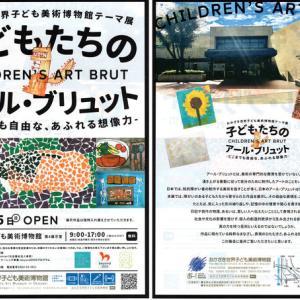 hiroの絵の展示:おかざき世界子ども美術博物館