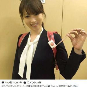 深田恭子、笑顔のランドセル姿にファンもメロメロ!? 「深キョン、天使」の声