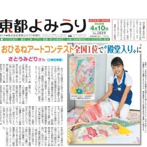 新聞に掲載されました!おひるねアート「束ね熨斗」