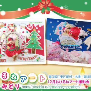 (振替)おひるねアート撮影会☆クリスマス